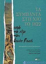 Τα συμβάντα στη Χίο το 1822