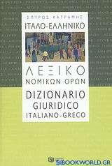 Ιταλο-ελληνικό λεξικό νομικών όρων