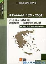 Η Ελλάδα 1821-2004