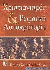 Χριστιανισμός και ρωμαϊκή αυτοκρατορία