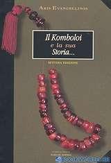 Il Komboloi e la sua storia