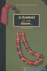 Le Komboloi et son histoire
