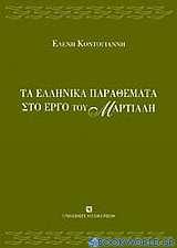 Τα ελληνικά παραθέματα στο έργο του Μαρτιάλη