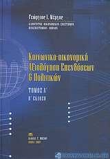 Κοινωνικο-οικονομική αξιολόγηση επενδύσεων και πολιτικών