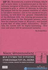 Μια στιγμή της Ευρώπης στην Ελλάδα του 19ου αιώνα