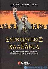 Συγκρούσεις στα Βαλκάνια