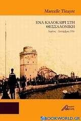 Ένα καλοκαίρι στη Θεσσαλονίκη