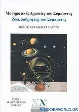Μαθηματικές αρμονίες του σύμπαντος