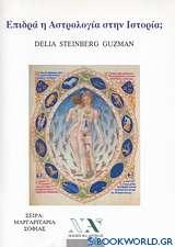 Επιδρά η αστρολογία στην ιστορία;