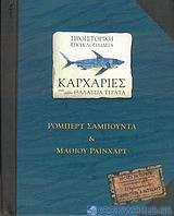 Προϊστορική εγκυκλοπαίδεια, Καρχαρίες και άλλα θαλάσσια τέρατα