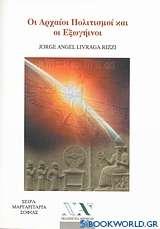 Οι αρχαίοι πολιτισμοί και οι εξωγήινοι