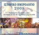 Ιστορικό ημερολόγιο 2008