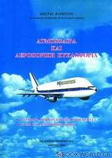 Ατμόσφαιρα και αεροπορική κυκλοφορία