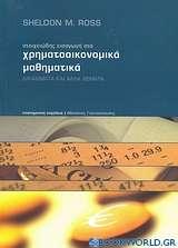 Στοιχειώδης εισαγωγή στα χρηματοοικονομικά μαθηματικά
