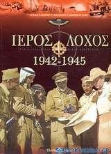 Ιερός λόχος 1942-1945