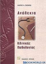Ανάλεκτα κλινικής παθολογίας