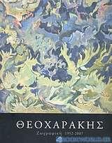 Θεοχαράκης: Ζωγραφική 1952-2007