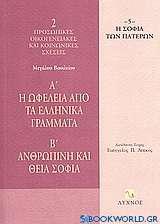 Η ωφέλεια από τα ελληνικά γράμματα. Ανθρώπινη και Θεία σοφία