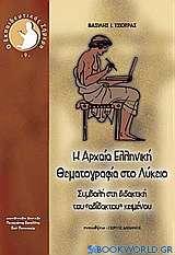 Η αρχαία ελληνική θεματογραφία στο λύκειο