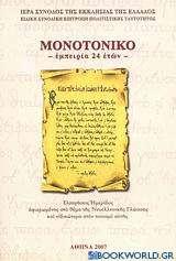 Μονοτονικό: Εμπειρία 24 ετών