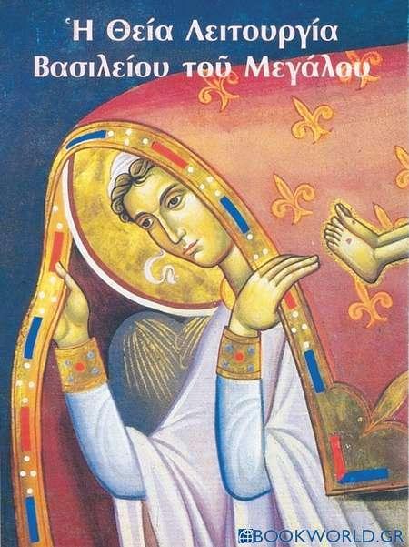 Η Θεία Λειτουργία του Μεγάλου Βασιλείου