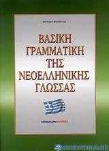 Βασική γραμματική της νεοελληνικής γλώσσας