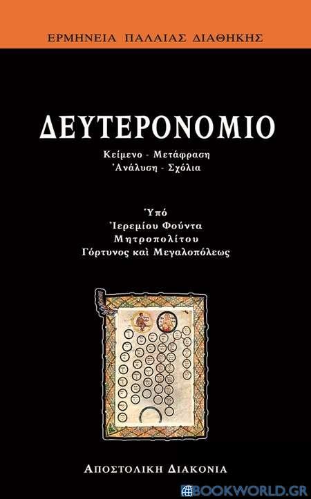 Δευτερονόμιο