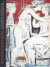 Κλασικές μνήμες στη σύγχρονη ελληνική τέχνη