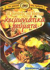 58 συνταγές για νόστιμα χειμωνιάτικα γεύματα