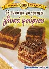 53 συνταγές για νόστιμα γλυκά φούρνου