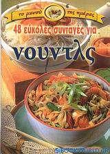 48 εύκολες συνταγές για νουντλς