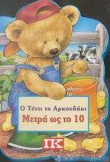 Ο Τέντι το αρκουδάκι μετρά ως το 10