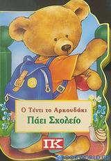 Ο Τέντι το αρκουδάκι πάει σχολείο