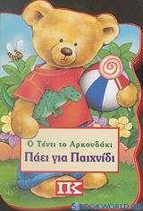 Ο Τέντι το αρκουδάκι πάει για παιχνίδι