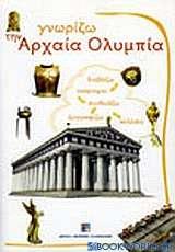 Γνωρίζω την Αρχαία Ολυμπία