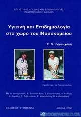 Υγιεινή και επιδημιολογία στο χώρο του νοσοκομείου