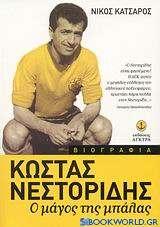 Κώστας Νεστορίδης