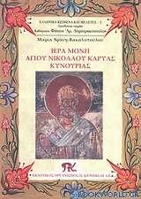 Ιερά Μονή Αγίου Νικολάου Καρυάς Κυνουρίας