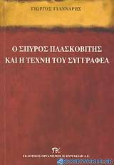 Ο Σπύρος Πλασκοβίτης και η τέχνη του συγγραφέα