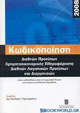Διαρκής κωδικοποίηση διεθνών προτύπων χρηματοοικονομικής πληροφόρησης διεθνών λογιστικών προτύπων και διερμηνειών 2008