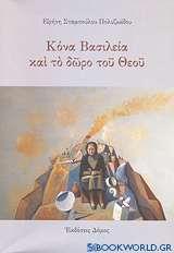 Κόνα Βασιλεία και το δώρο του Θεού