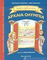 Καλώς ήρθατε στην Αρχαία Ολυμπία