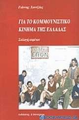 Για το κομμουνιστικό κίνημα της Ελλάδας