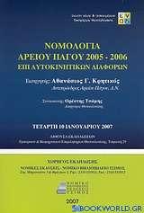 Νομολογία Αρείου Πάγου 2005-2006 επί αυτοκινητικών διαφορών του άρθρ. 681 Α΄ του ΚΠολΔ
