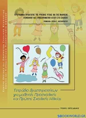 Τετράδιο δραστηριοτήτων για μαθητές προσχολικής και πρώτης σχολικής ηλικίας