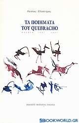 Τα ποιήματα του Quebracho