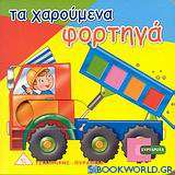 Τα χαρούμενα φορτηγά