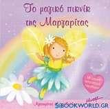 Το μαγικό πικνίκ της Μαργαρίτας