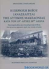 Η περιοχή Βοΐου (Ανασελίτσα) της Δυτικής Μακεδονίας κατά τον 19ο - αρχές 20ού αιώνα