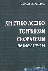Χρηστικό λεξικό τουρκικών εκφράσεων με παραδείγματα